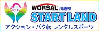 START LAND
