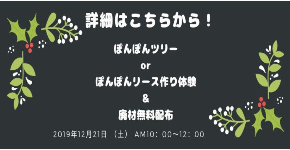12.21(sat)イベント開催します