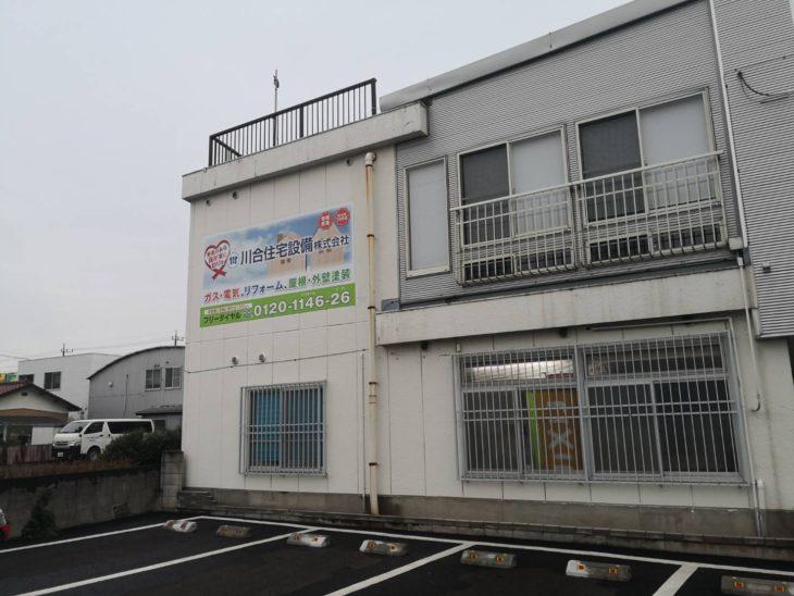 川合住宅設備(株)の塗装工事①