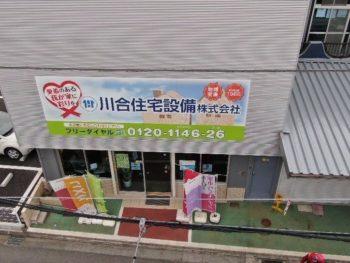 川合住宅設備(株)外壁塗装工事