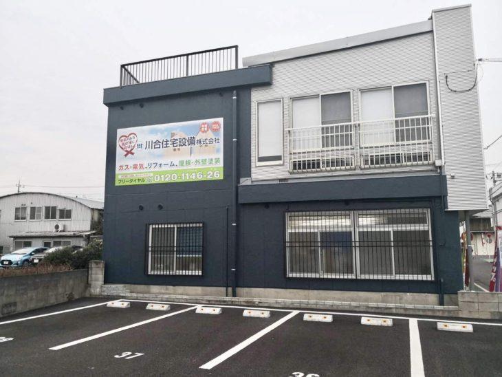 川合住宅設備(株)の塗装工事⑩